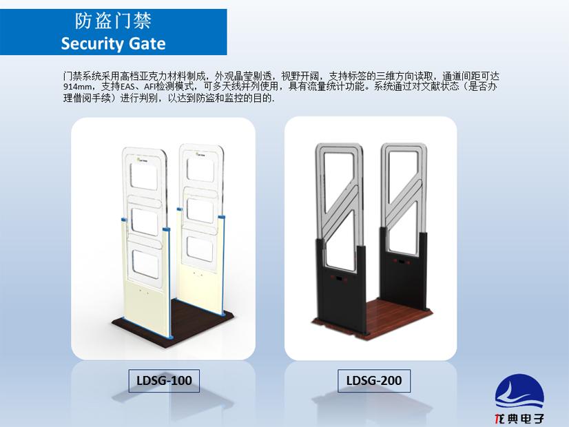 RFID防盗仪